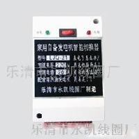 家用智能发电机切换器