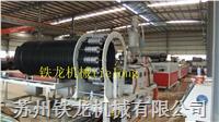 塑钢缠绕管生产线  200-1200