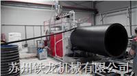 1800大口径中空缠绕管生产线 sgb1800