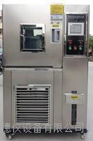 高低溫濕熱循環試驗機DEJS-408 ,精工十三年制造商廈門德儀