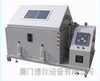 全自動抗腐蝕性鹽霧機 DEY-160ZD