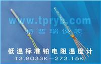 低温标准铂电阻温度计