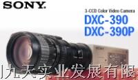 低价销售:SONY(索尼)3-CCD特种摄像机 DXC-390P/DXC-990P/DXC-C33P/BRC-300P/H700
