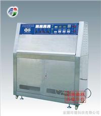 紫外线耐候老化试验箱  Q8/UV3