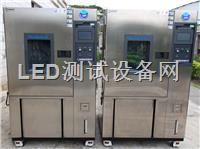 无锡高低温试验箱;高低温湿热试验箱;高低温交变湿热试验箱