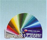 GSB05-1426-2001-国标色卡(漆膜颜色标准样卡)