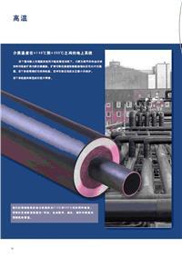 logstor預制高溫的絕熱管道系統