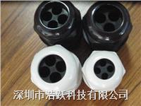 多孔及扁孔型电缆固定头MG