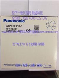 松下PLC(可编程控制器),FP-X0系列,AFPX0L30R-F