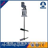 化工液體輕質攪拌機 HVE-8855-15