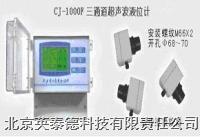 CJ-1000F多通道超声波液位计 CJ-1000F多通道显示超声波液位计