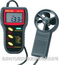 数字风速计(USB) AVM-303