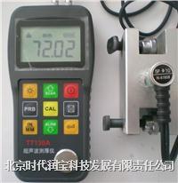 TT130A超声波测厚仪 TT130A超声波测厚仪