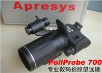 美国APRESYS Poliprobe 700数码望远镜 Poliprobe 700
