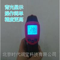 北京时代润宝红外测温仪  SD350测温仪 SD350