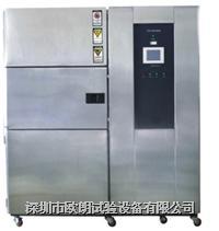 冷热冲击箱,冷热冲击试验箱,冷热冲击试验机 OL-TC-80W