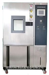 高低温箱/高低温试验箱/高低温试验机