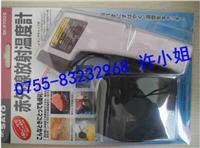 SATO佐藤放射温度计 SK-8700II;No.8261-00
