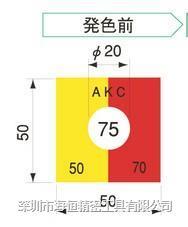 供应日本asey温度贴纸 AKC65;AKC75;AMC65;AMC75
