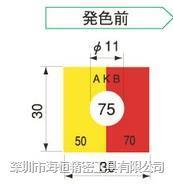 热销日本asey温度测试纸 AKB65;AKB70;AKB75;AKB80;AKB85;AKB90