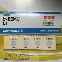 NICHIGI温度贴纸 LI-90