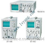 YB43010 ST-16C ST-16B小型示波器/綠楊模擬示波器相同和不同點   B43010  ST-16C ST-16B