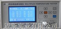 JK-64U多路温度记录仪(价格*便宜) JK-64U