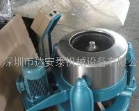 工業脫水機 750