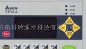 人机界面文本显示器