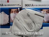 3M-9001A防尘口罩 3M口罩N95