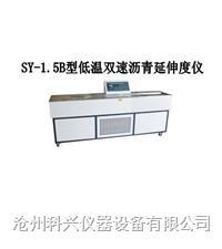 低温双速沥青延伸仪 SY-1.5B型