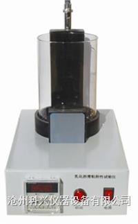 乳化沥青粘附性测定仪 SYD-0654型
