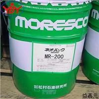 日本松村MORESCO 旋片泵用真空油MR-200 MR-200