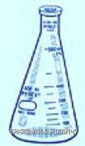 磨口三角瓶 PYREXR磨口三角瓶