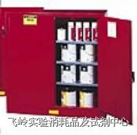易燃化学品安全储存柜/防火柜/防爆柜/安全柜 Securall/FM认证