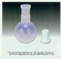 PFA圆底烧瓶(具塞) TM