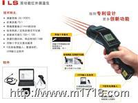 便携、在线双功能测温仪