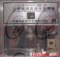 石英亚沸高纯水蒸馏器 1810C