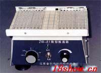 ZW-A/AW-A1型微量振荡器