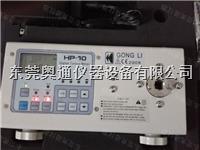 電批扭力測試儀/螺絲扭力校正儀/電機扭力機/燈頭扭力測試儀 HP系列
