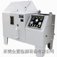 盐雾试验箱 HL-60-SS