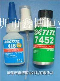 温升胶|热电偶胶 7452+416