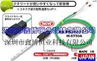 深圳鑫博W-ST50A-1000-Y3连接线-特价专售 W-ST50A-1000-Y3