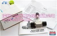 FTB-1425-HT涡轮流量计 美国omega FTB-1425-HT