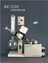 旋转蒸发器 RE-5203