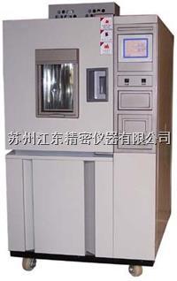 高低温湿热试验箱 GDSD-005C
