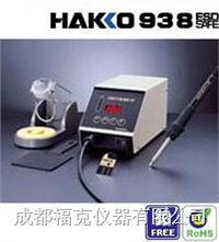 防静电电焊台  HAKKO938