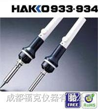 调温焊铁 HAKKO933