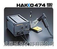 拆消静电吸锡枪 HAKKO474
