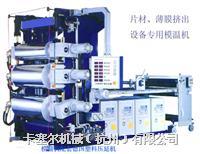 橡胶压延机辊筒温控、橡胶三辊压延机控温系统